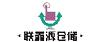 深圳市联鑫源仓储设备必威体育手机登录