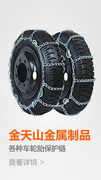 天津市金天山金属制品有限公司