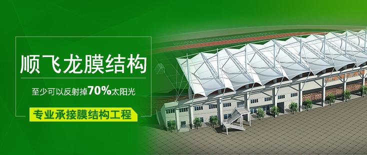北京顺飞龙膜结构技术开发有限公司