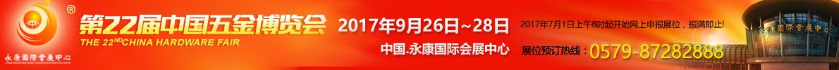 第22届中国五金博览会