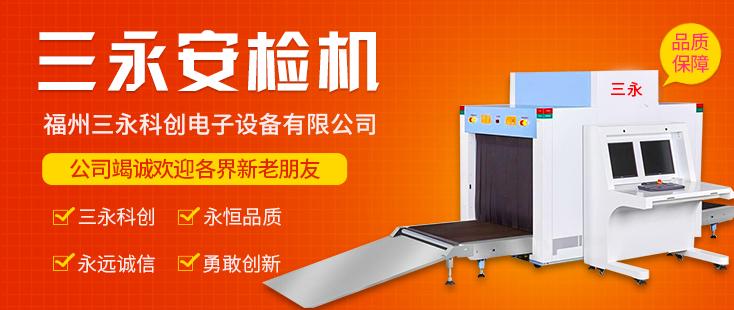 福州三永科创电子设备有限公司