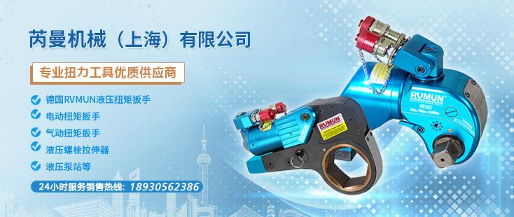 芮曼机械(上海)有限公司