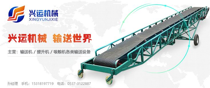 兴运机械 输送世界  主营:输送机、提升机、吸粮机各类输送设备