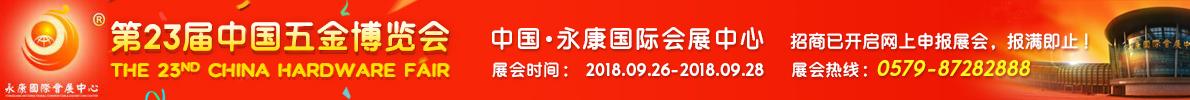 中国永康国际会展中心