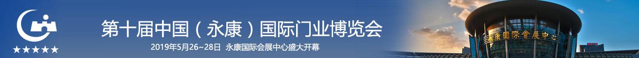 第十届中国永康国际门业博览会