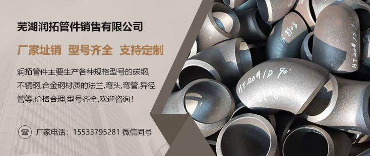 芜湖润拓管件销售有限公司