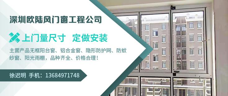 深圳欧陆风门窗工程公司