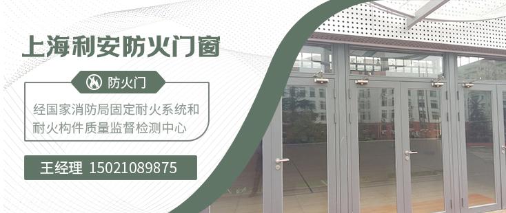 上海利安防火门窗有限公司