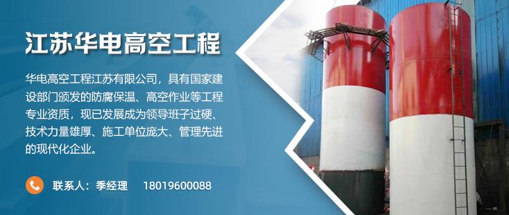 江蘇華電高空工程有限公司