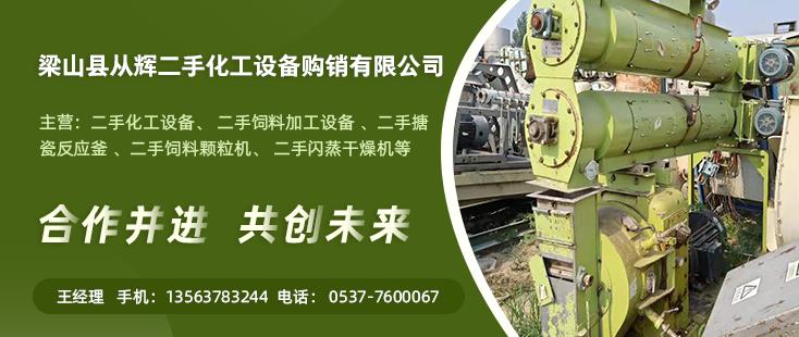 梁山县从辉二手化工设备购销部