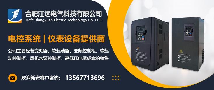 合肥江远电气科技有限公司