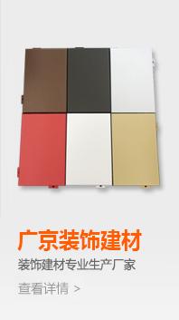 廣州市廣京裝飾材料有限公司