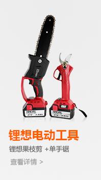 锂想锂电式电动果枝剪单手锯组合